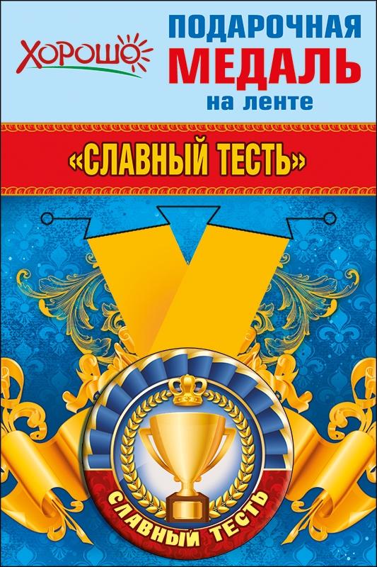 Медаль металлическая малая 'Славный тесть' Артикул: 52.53.227