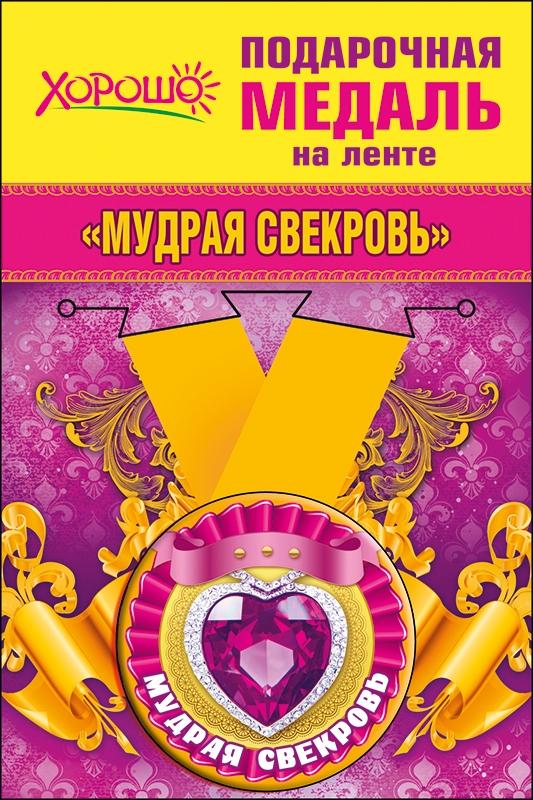 Медаль металлическая малая 'Мудрая свекровь' Артикул: 52.53.230