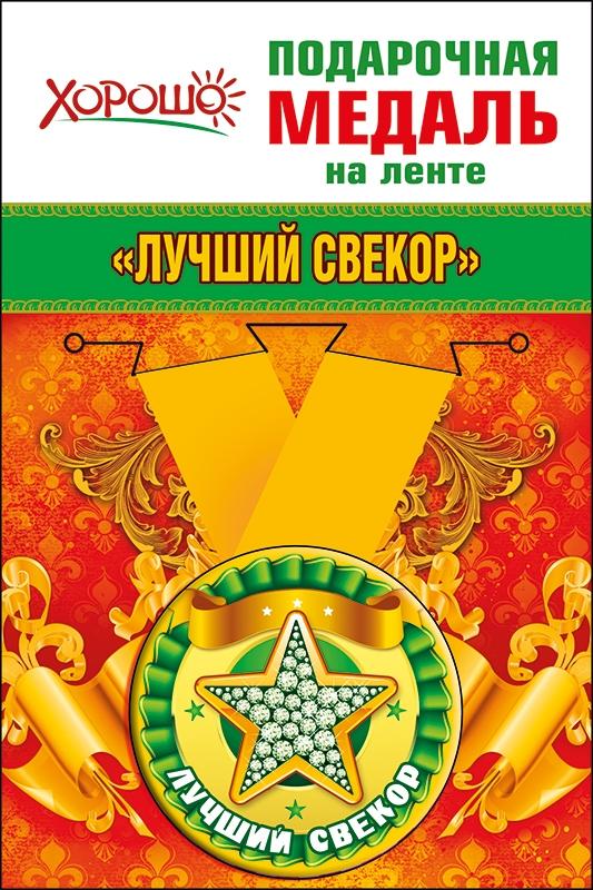 Медаль металлическая малая 'Лучший свекор' Артикул: 52.53.229