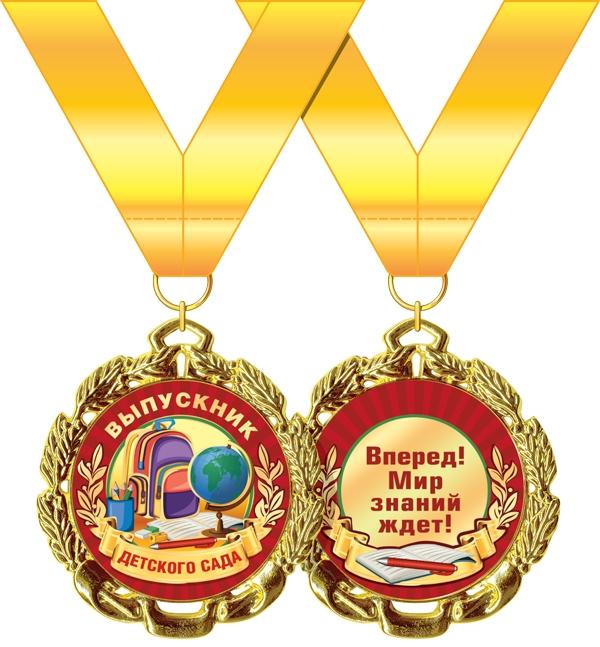 Медаль металлическая 'Выпускник детского сада' Артикул: 58.53.287