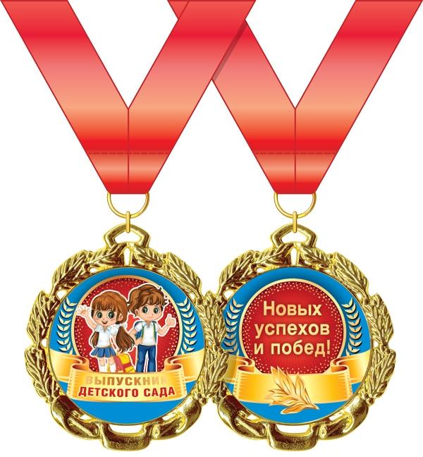 Медаль металлическая 'Выпускник детского сада' Артикул: 58.53.289