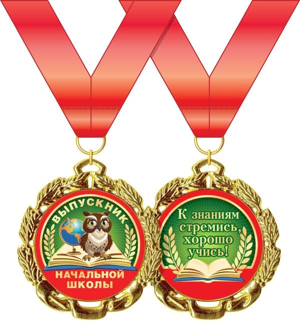 Медаль металлическая 'Выпускник начальной школы' Артикул: 58.53.292