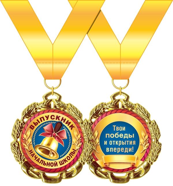 Медаль металлическая 'Выпускник начальной школы' Артикул: 58.53.293