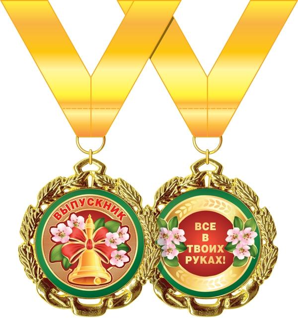 Медаль металлическая 'Выпускник' Артикул: 58.53.295