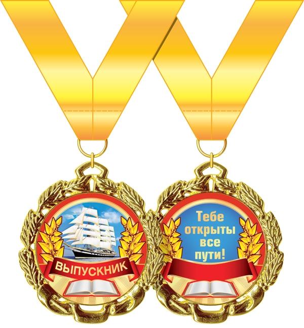 Медаль металлическая 'Выпускник' Артикул: 58.53.296