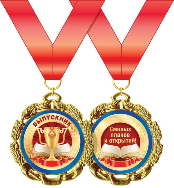 Медаль металлическая 'Выпускник' Артикул: 58.53.297