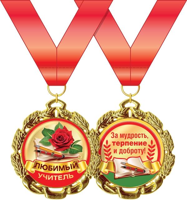 Медаль металлическая 'Любимый учитель' Артикул: 58.53.298