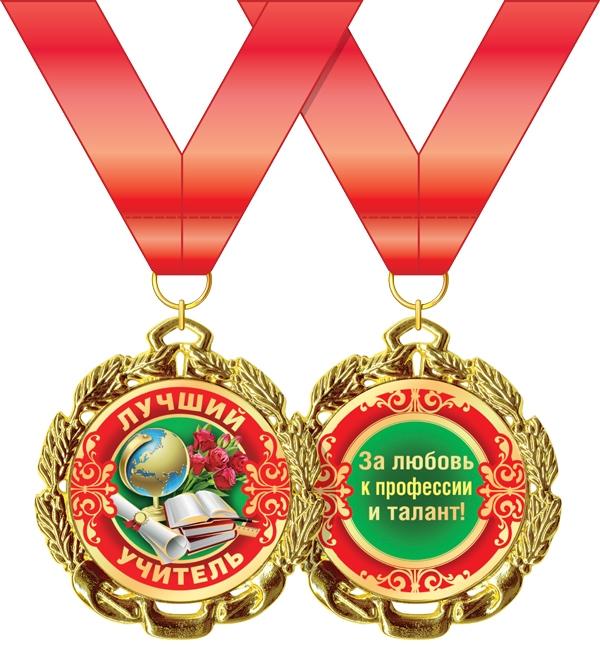 Медаль металлическая 'Лучший учитель' Артикул: 58.53.299