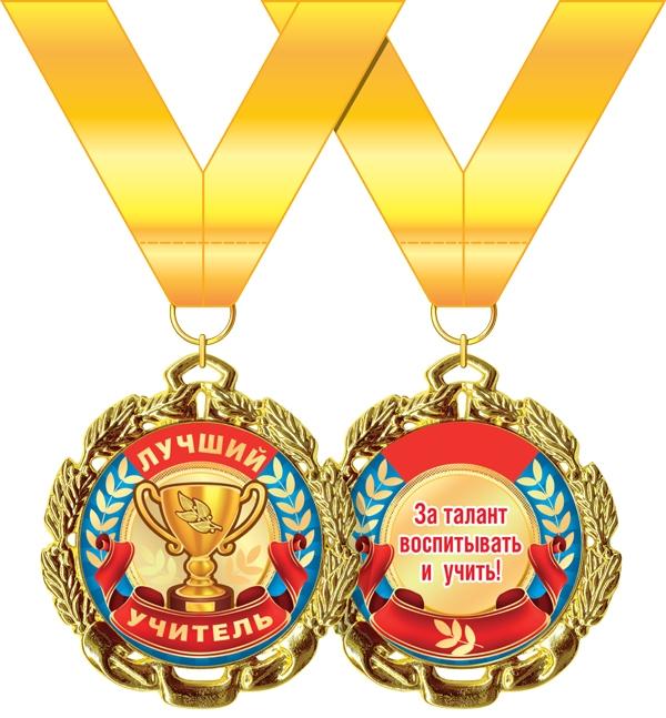Медаль металлическая 'Лучший учитель' Артикул: 58.53.300