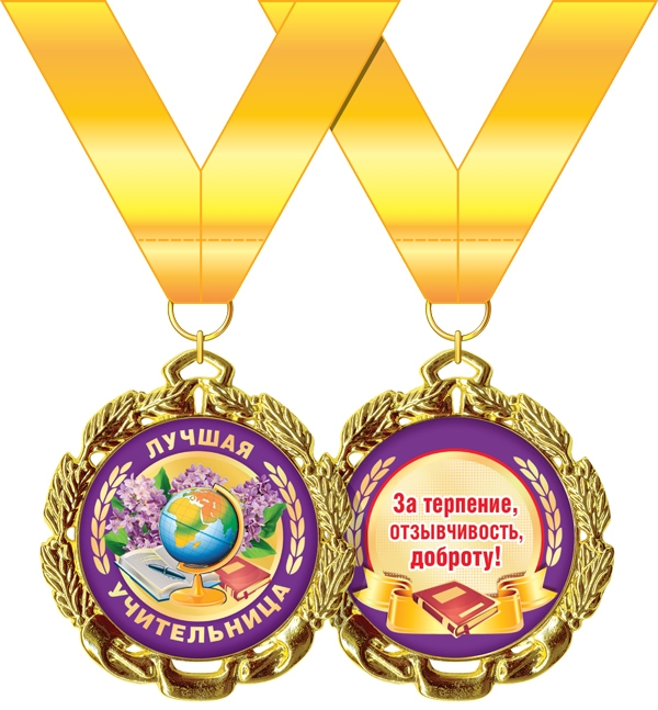 Медаль металлическая 'Лучшая учительница' Артикул: 58.53.301