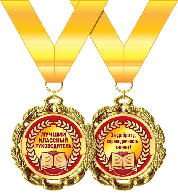 Медаль металлическая 'Лучший классный руководитель' Артикул: 58.53.302