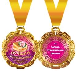 Медаль металлическая 'Лучшая учительница' Артикул: 58.53.195