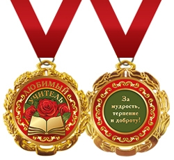 Медаль металлическая 'Любимый учитель' Артикул: 58.53.211