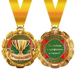 Медаль металлическая 'Лучший учитель' Артикул: 58.53.212