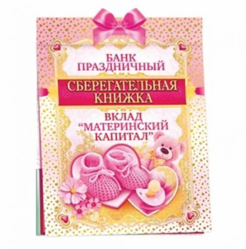 Книга - открытка Сберкнижка