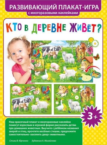 Развивающий плакат-игра с наклейками