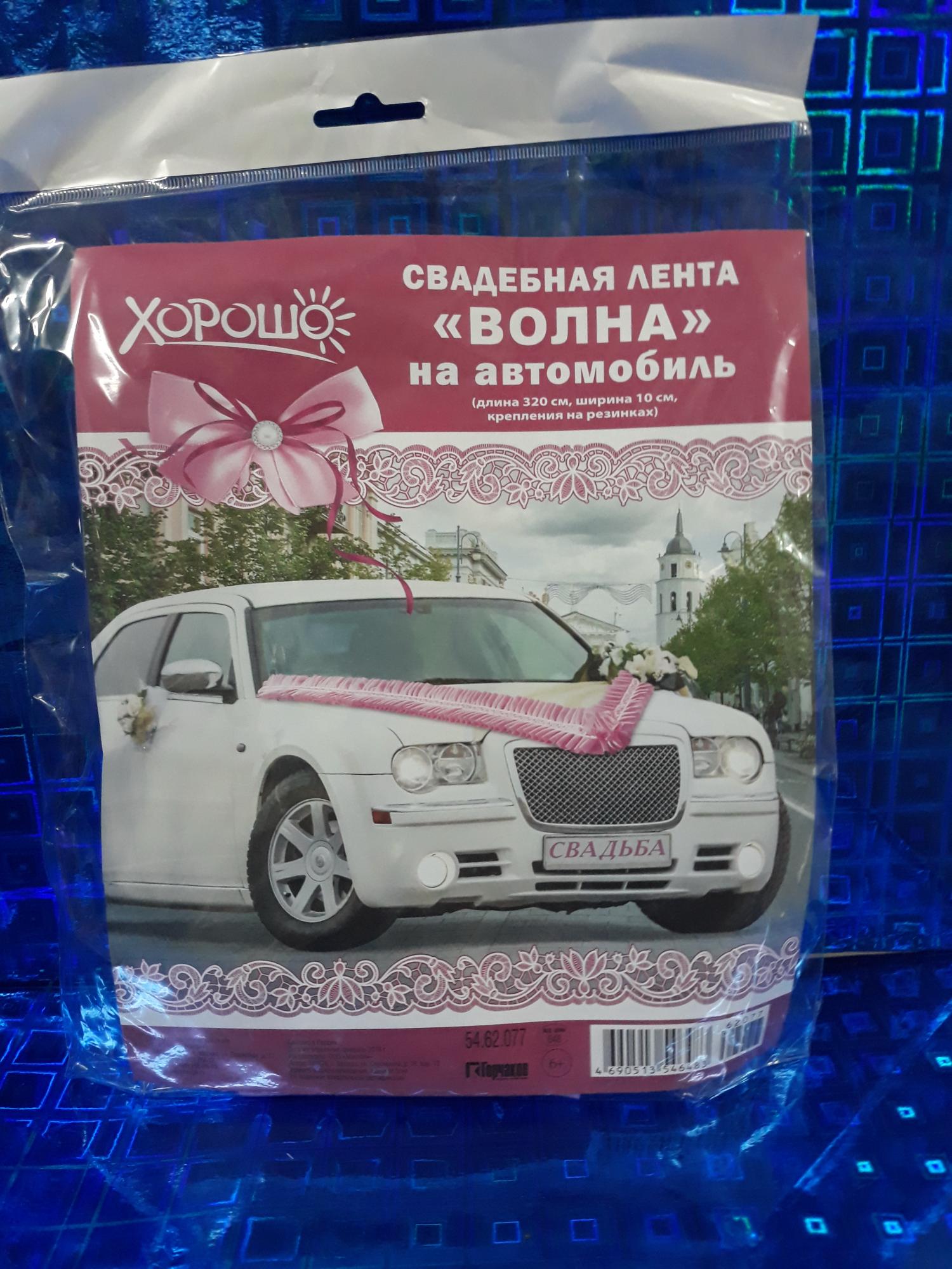 Свадебная лента-волна на авто ( розовый) 54.62.007
