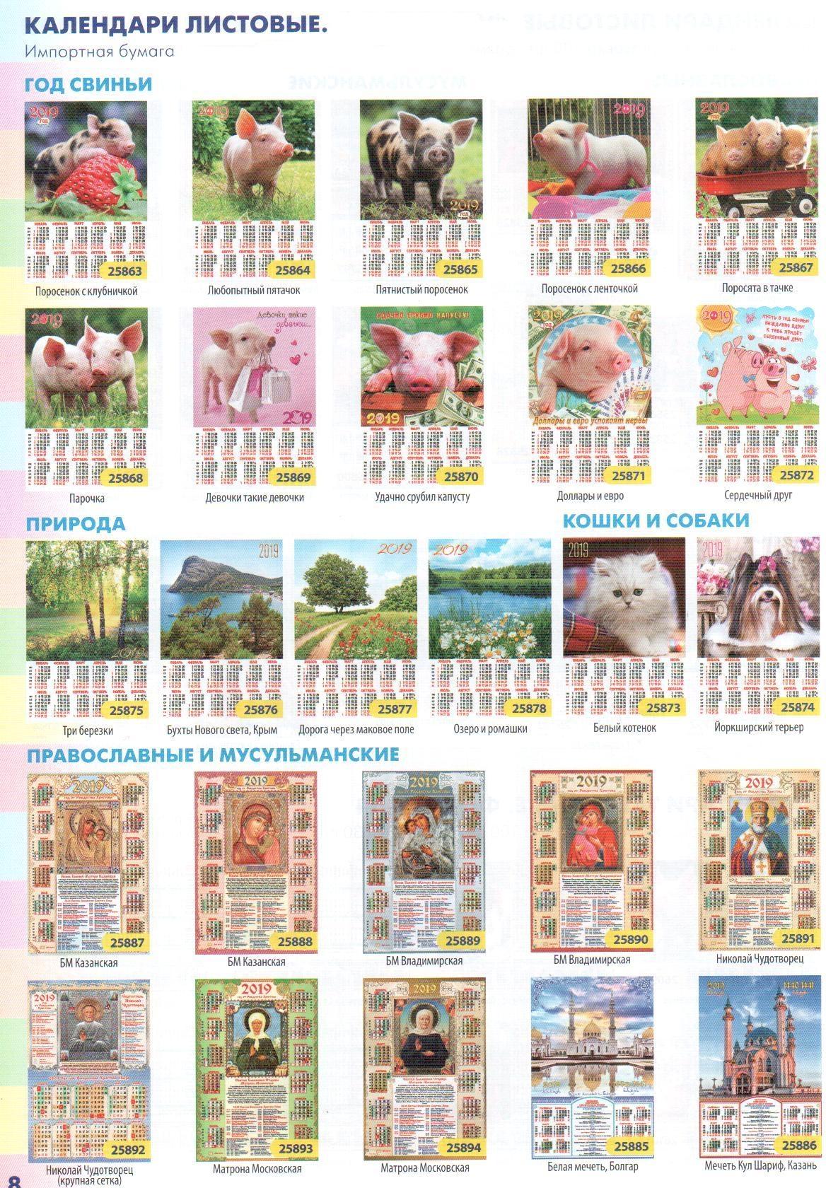 Календарь ПЛАКАТ А2  в ассортименте