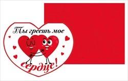 Валентинка с конвертом ( в ассортименте)