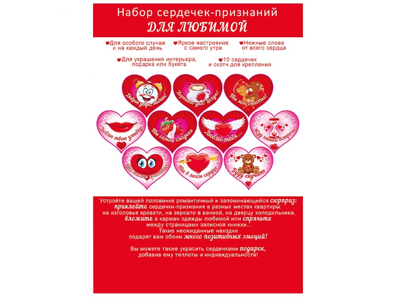 Набор сердечек-признаний