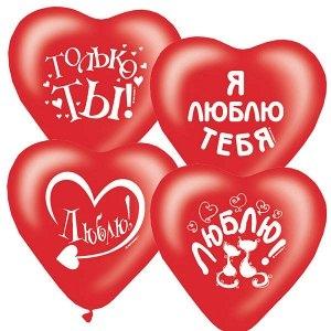 Шары сердце №10 с рис. (50шт.),  с рисунком, в ассортименте