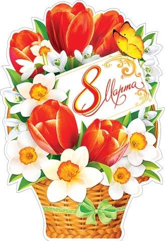 Плакат ФИГУРНЫЙ