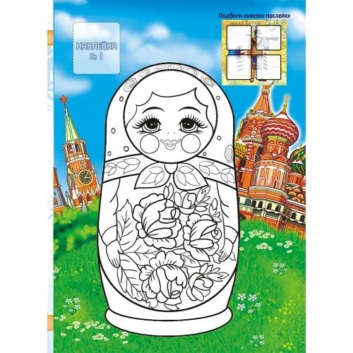 Раскраска ШАГ ЗА ШАГОМ (Раскраска гигант А4, с наклейкой) в ассортменте