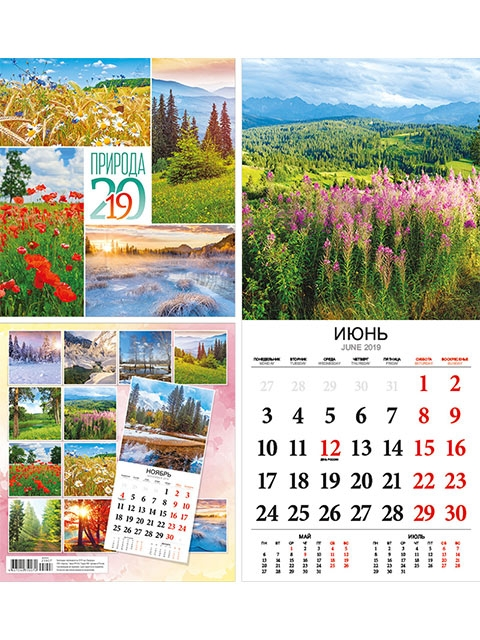 Календарь перекидной картон. средний в ассортименте