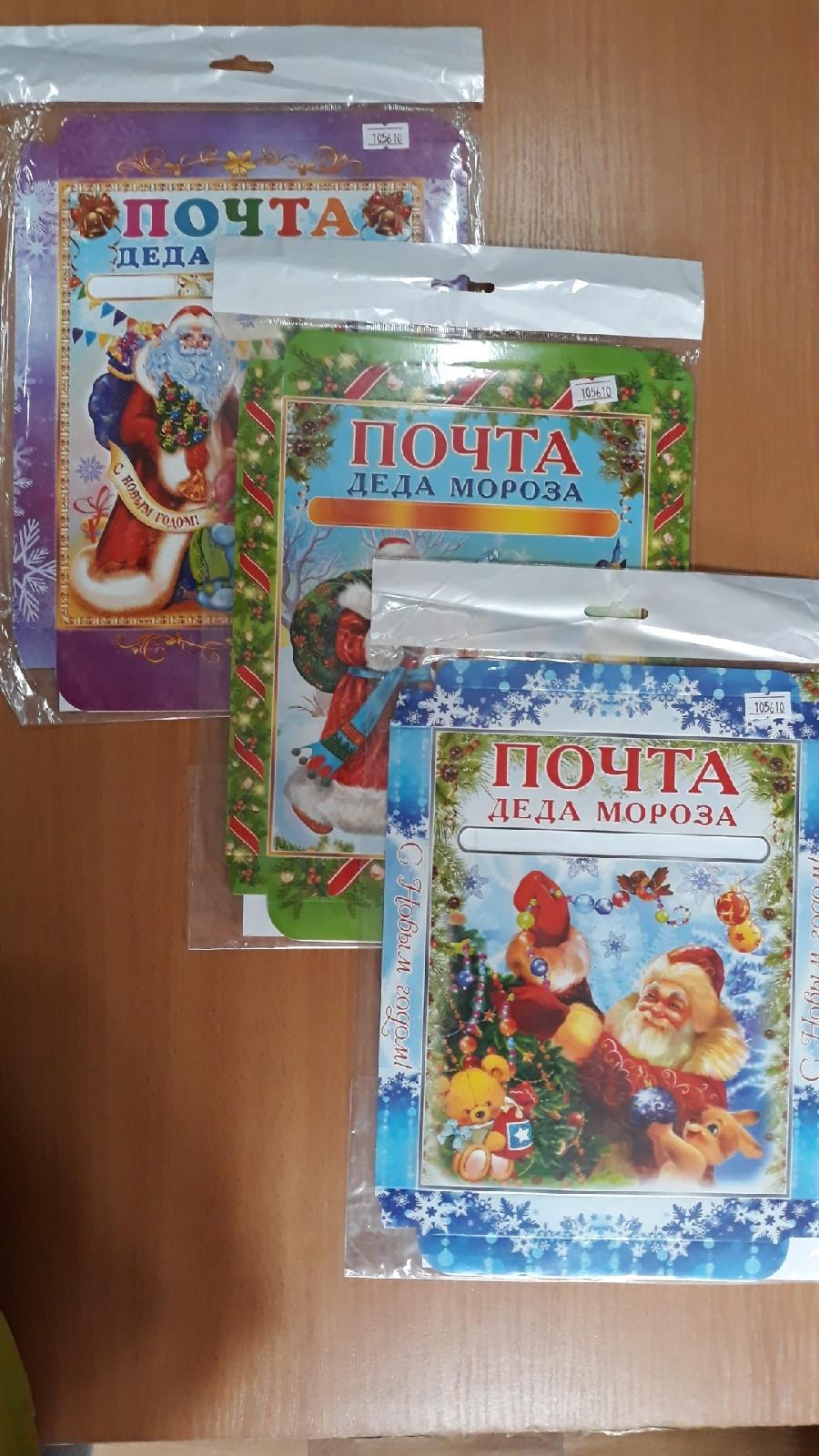 Н.Г. Почта Деда Мороза