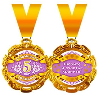 Медаль металлическая 'С годовщиной свадьбы! 5 лет