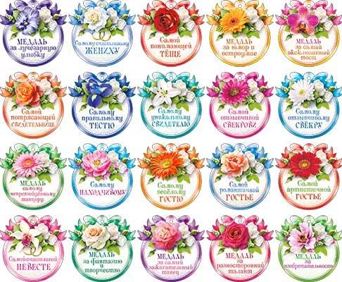 Медальки свадебные с посыпкой (набор) 99-371-390-Т