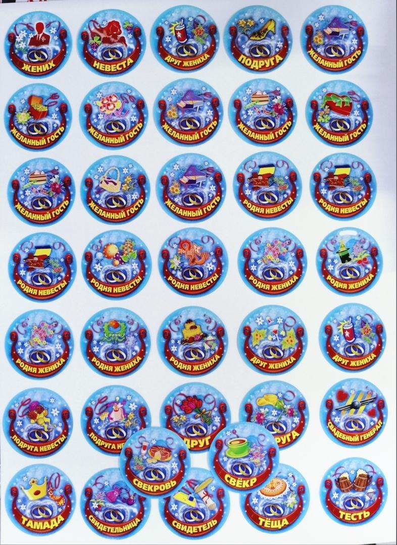 Медальки свадебные (набор) синие